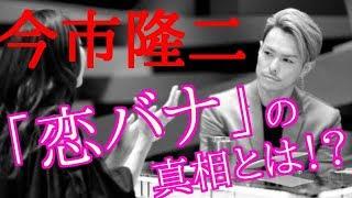 """三代目JSBメインボーカルの今市隆二の""""恋バナ""""とは!? きになるお相手..."""