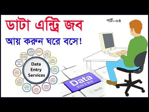 Data Entry Bangla Tutorial 2021 | Outsourcing Bangla Tutorial | Make Money Online | ডাটা এন্ট্রি