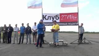 Чемпионат России F4C 2011. Награждение часть 2