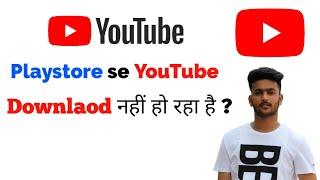 Playstore Se YouTube Downlaod Nahi Ho Raha Hai | How To Fix YouTube Download Problem