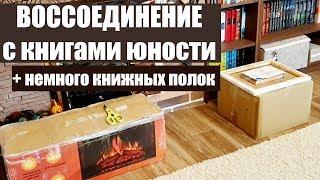 Приехали мои книжечки:) Книжные полки, начало.
