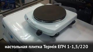 Плита электрическая настольная Термія ЕПЧ 1-1,5/220  , настольная плитка Термия ЕПЧ 1-1,5/220