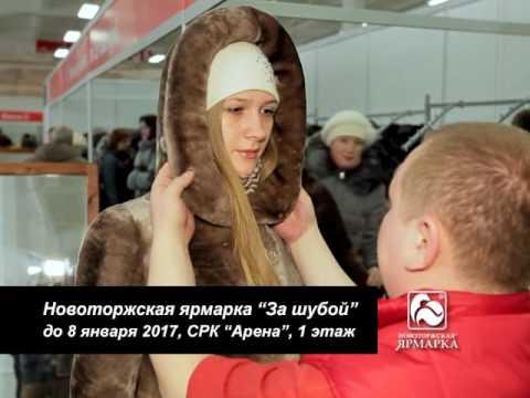 """Новоторжская ярмарка """"За шубой!"""" в Норильске до 8 января 2017 года."""