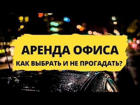 АРЕНДА ОФИСА. Как снять офис и не прогадать - советы в подборе. Коммерческая недвижимость в Москве.