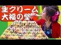 【新感覚スイーツ】生クリーム大福を食べまくり!!【妙ちくりん】