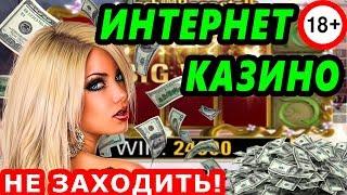 Интернет казино и Слоты. 😏 Девушка пытается выиграть в казино !