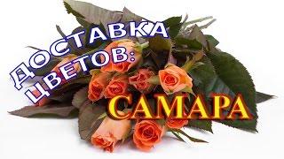 видео Доставка цветов и букетов в Самаре