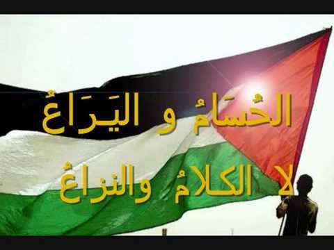 Hymne National Palestinien-Palestinian National anthem- النشيد الوطني الفلسطيني