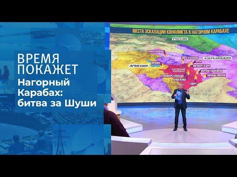 Нагорный Карабах: новый виток войны? Время покажет. Фрагмент выпуска от 09.11.2020