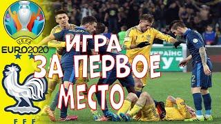 Самая сильная сборная в мире Сборная Украины Евро 2020 FOOTBALL MANAGER 2020 Серия 5