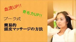 【実技の時間】プーラ式頭皮マッサージの方法(簡易篇)