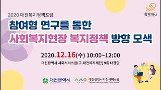 [대전광역시사회서비스원] 2020대전복지정책포럼 참여형…
