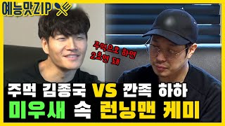 [SPECIAL CLIPS] [MY LITTLE OLD BOY] JONGKOOK X HAHA Chemistry