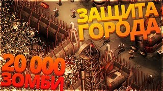 Защита города от 20.000 зомби!! Апокалипсис в стиле Стимпанк!! - They Are Billions
