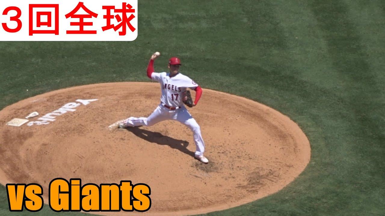 【3回のピッチング】大谷翔平選手 Shohei Ohtani 3rd Innings vs Giants 6.23.2021