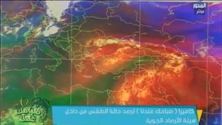 فيديو..الأرصاد..تحسن نسبي بالاحوال الجوية ودرجات الحرارة