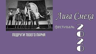 Лига Смеха Фестиваль 2020 ПТП