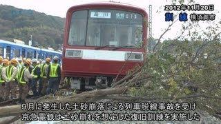 京浜急行電鉄、列車脱線事故想定し復旧訓練/神奈川新聞