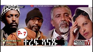 HDMONA - Part 7 - ተረፍ ኣናጹ ብ ኪዳነ ግርማይ Teref Anatsu by Kidane Ghirmay -  New Eritrean Movie 2018
