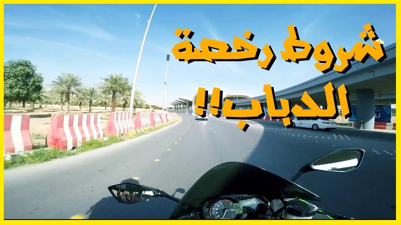 فلوق 22 كيف تطلع رخصة دباب في السعودية الشروط والطلبات Youtube