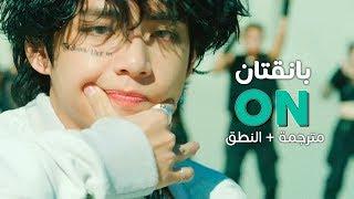 BTS - ON / Arabic sub | أغنية بانقتان الجديدة / مترجمة + النطق