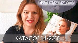 КАТАЛОГ 14 2018 ОРИФЛЭЙМ #ЛИСТАЕМ ВМЕСТЕ Ольга Полякова