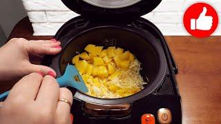 Так Картошку мало кто готовит а зря Самый Простой и Вкусный рецепт в мультиварке на ужин