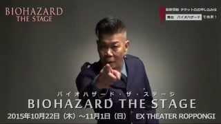 公式ホームページ http://www.biohazard-stage.com/ (c) CAPCOM CO., ...