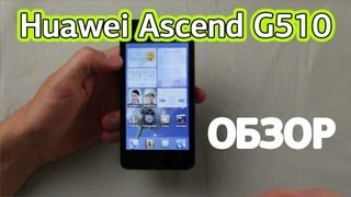 Huawei Ascend g510 обзор