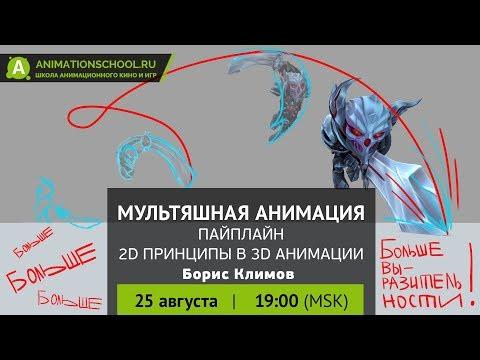 Мультяшная анимация (Пайплайн, 2D принципы в 3D анимации)