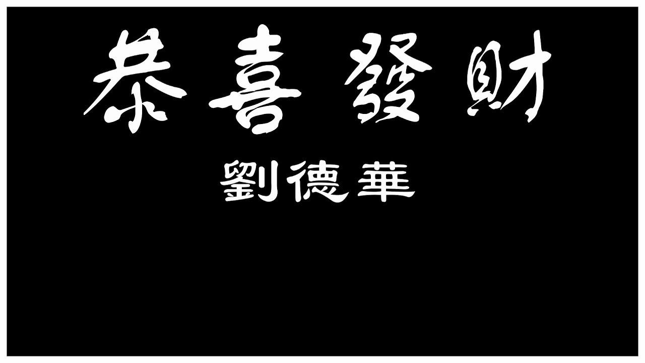 劉德華 恭喜發財 【歌詞板/Lyric】 - YouTube