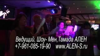 Свадьба в Волгограде Ведущий Сафарян Ален