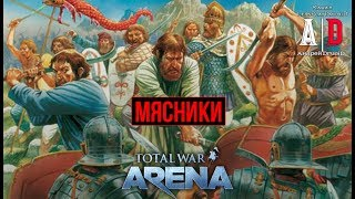 Total War: Arena🔔Тотал Вар Арена🔔 ГАЙД ОБЗОР Воины с Фальксами Мясники Варвары 8 лвл и Верцингеториг
