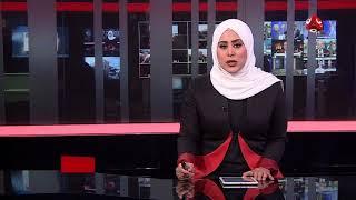 نشرة اخبار الثانية 11 - 08 - 2018   تقديم ايات العزام   يمن شباب