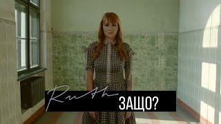 Ruth Koleva - Zashto? (Official Video 2011)