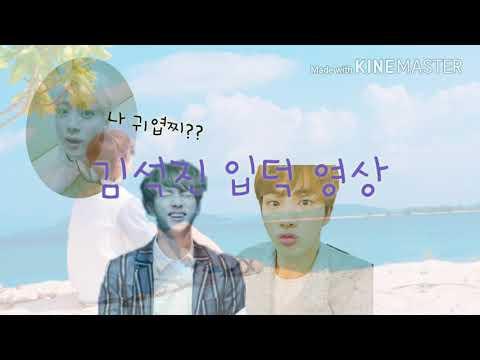 [방탄소년단_진] 김석진 입덕영상