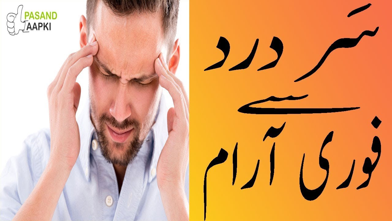 migraine : headache : migraine causes information in urdu with Dr Khurram:Pasand Aapki
