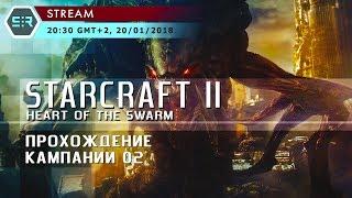 StarCraft II: Heart of The Swarm. Кампания #02
