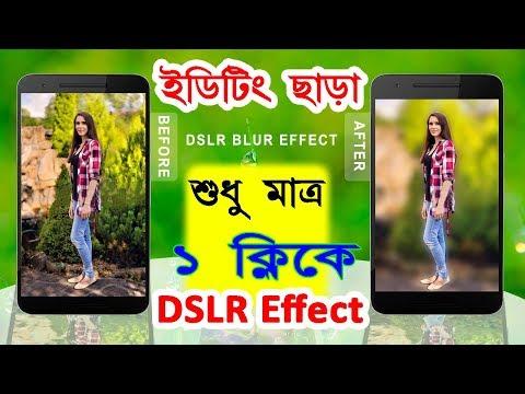 শুধু মাত্র ১ ক্লিকে DSLR ইফেক্ট করুন যে কোনো ফটোকে।DSLR Effect With Android Mobile