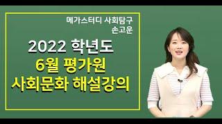 [메가스터디] 사회문화 손고운 쌤 - 2022학년도 6…