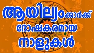 ആയില്യക്കാർക്ക് ദോഷകരമായ നാളുകൾ | Ayilyam Star Characteristics | JYOTHISHAM | Malayalam Astrology