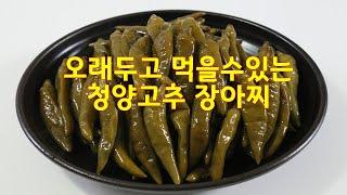 청양고추 장아찌 담그는법 변함없이 맛있어요 #120
