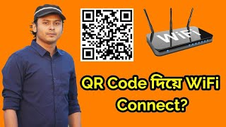 QR Code দিয়েও wifi connect করুন - How to connect WiFi by QR Code - 2018