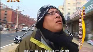 【哈爾濱 中國】愈吃心愈寒。東北人用吃來對抗寒冷?!【美食大三通】