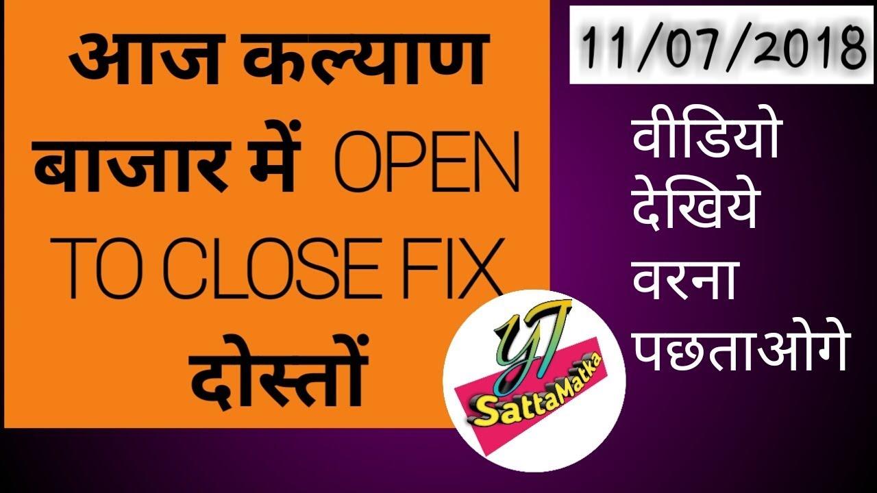 Kalyan Daily Open To Close Sattamatka Fix Ank Jodi Patti Date 7