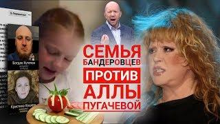 Семья бандеровцев против языка Аллы Пугачевой – на Первом канале