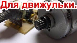 Как сделать ШИМ регулятор оборотов двигателя