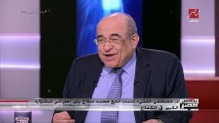 مصطفى الفقي: أحترم مشوار كفاح محمد صلاح