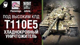 T110E5 - Хладнокровный уничтожитель - Под высоким КПД №45 - от Johniq и Flammingo [World of Tanks]