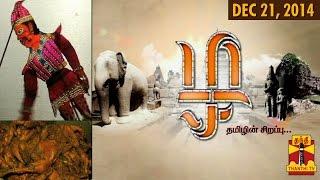"""Zha"" – Speciality Of Tamil… EPI 10 – 21/12/2014 – Thanthi TV"